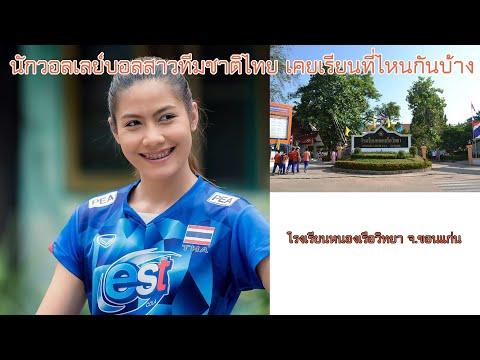 นักวอลเลย์บอลสาวทีมชาติไทย เคยเรียนที่ไหนกันบ้าง