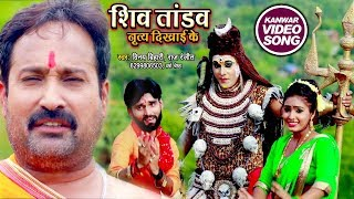 शिव तांडव नृत्य दिखाई के - Video Song - Vinay Bihari, Raj Ranjeet - Versha Shrest - Shiv Bhajan 2019