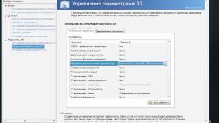 Налаштування відеокарти NvidiA для Counter Strike 1.6