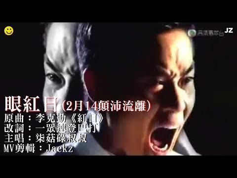 連登音樂台《眼紅日😍2月14顛沛流離》MV 原曲 : 紅日  柒菇碌叔叔 x 李克勤