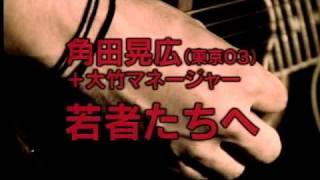 角田晃広(東京03)+大竹マネージャー / 若者たちへ http://www.univer...