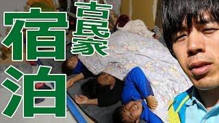 初の古民家宿泊!男四人で寝てみた! thumbnail
