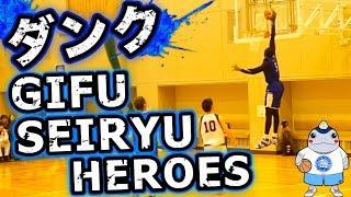 ダンク連発!! Bリーグ参入を目指す『Gifu Seiryu Heroes』カンファレンスゲーム ハイライト 大卒選手新加入!! 岐阜県多治見市ホーム