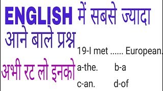 english preparation । uptet english । uptet 2018 । ctet english preparation । kvs exam