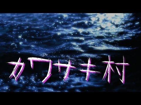 【怪談朗読】「カワサキ村」廃村の怖い話【土着信仰】