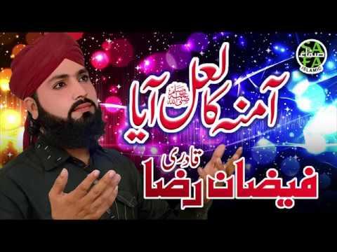 Faizan Raza Qadri - Amna Ka Laal Aya - New Rabiulawal Naat 2017