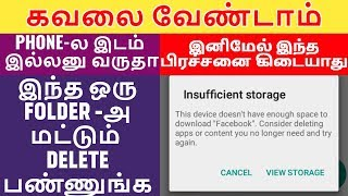 🔥 How Fix Insufficient Storage Error 🔥 Clean Recycle Bin folder on Android 🔥 Tutorial 🔥 Tamil 🔥