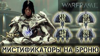 Warframe: Все о Мистификаторах Брони Оператора