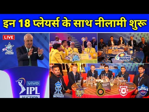 IPL 2021 - IPL 2021 Auction First 18 Players List | Free Live Streaming & Timing Details