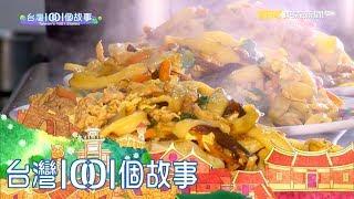 排隊木須刀削麵 老闆大方傳手藝 part5 台灣1001個故事