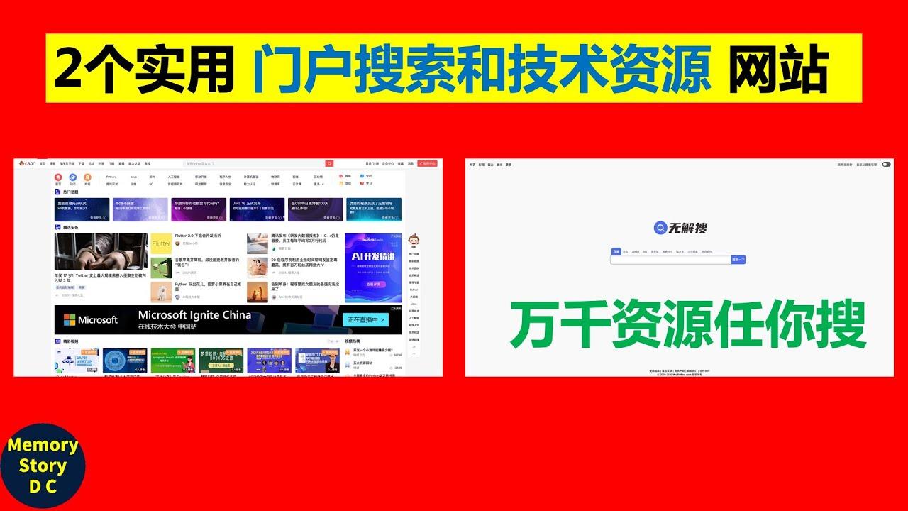 Download 2个最新实用的门户搜索和技术资源网站|无解搜,万千资源任你搜|CSDN
