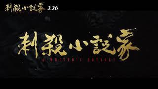 2/26《刺殺小說家 A Writer's Odyssey》最爽一戰!