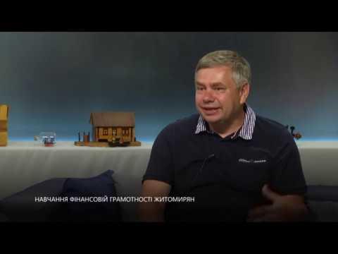 Телеканал UA: Житомир: Навчання фінансовій грамотності житомирян_Ранок на каналі UA: ЖИТОМИР 25.06.19