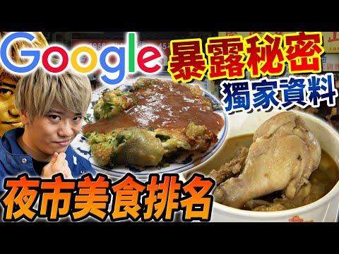 Google2019