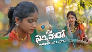 Naa Sakkanodo    Dj Song    Latest folk song    ThirupathiMatla    Singer Shirisha    Sytv Dj songs