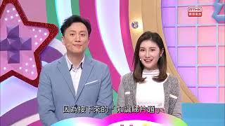 Publication Date: 2019-09-03 | Video Title: 小學校際通識大賽2019:第二集
