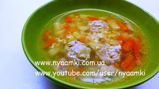 видео суп с фрикадельками пошаговый рецепт
