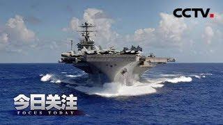 《今日关注》 20190519 美舰进入伊朗导弹打击范围 美军将进驻沙特!| CCTV中文国际