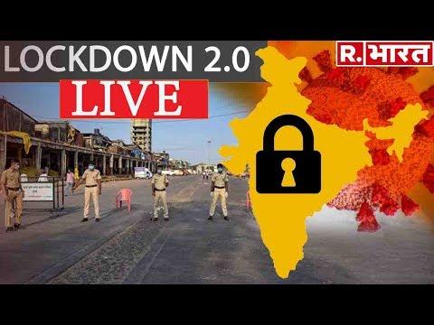 Corona Lockdown Live Updates | LIVE TV: Republic Bharat LIVE TV | Covid-19 | Latest News in Hindi |