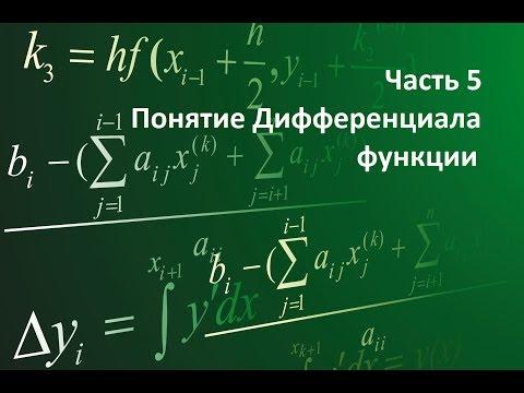 Часть 5: Понятие Дифференциала функции