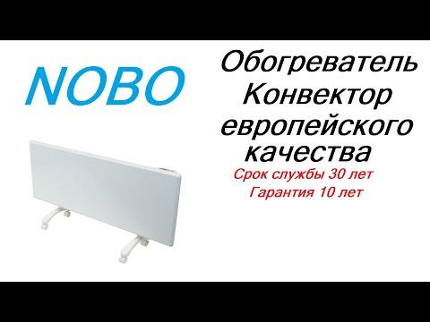 Отопление дома своими руками. Электрический обогреватель конвектор Nobo