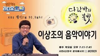다락방의불빛-뮤직스토리텔러 이상조의 음악이야기[조붕/토니베넷/세실리오&카포노]