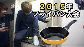 【危険】フライパン大会 2015 thumbnail