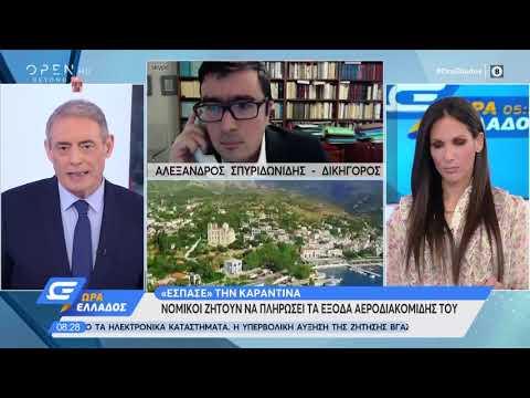 Νομικοί ζητούν να πληρώσει τα έξοδα αεροδιακομιδής του - Ώρα Ελλάδος 05:30 6/4/2020 | OPEN TV