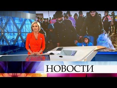 Выпуск новостей в 18:00 от 03.03.2020