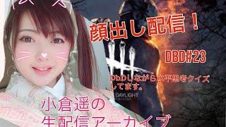 小倉遥 生配信 DbD #23 なぜか着物配信  kimono 小倉遥 動画 6