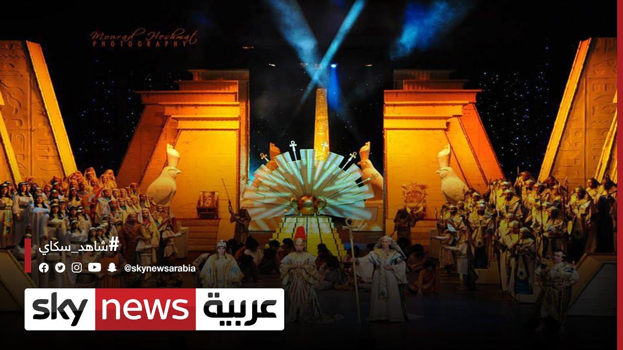 مصر: أوبرا عايدة توثق انتصار المصريين في معاركهم ضد الحبشة | #مراسلو_سكاي  - نشر قبل 3 ساعة