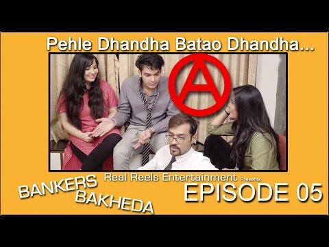 Bankers Bakheda | Web Series | Episode 05 | Pehle Dhandha Batao Dhandha...