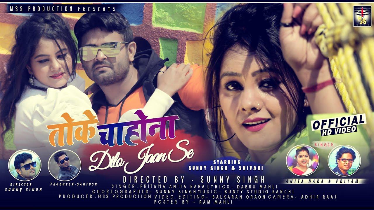Download TOKE CHAHONA DILO JAAN SE    New Nagpuri Song    Sunny Singh & Shivani    Pritam & Anita    2021
