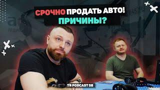TR Podcast 58 ПРОДАТЬ АВТО - Причины?