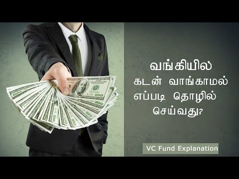 Tamil - How to get money without bank loan - VC fund explanation