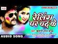 रेलिंग पर चढ़ के ~ Khesari Lal Yadav ~ 2018 का होली में सबसे ज्यादा बजने वाला गाना ~ Aawa Holi Kheli