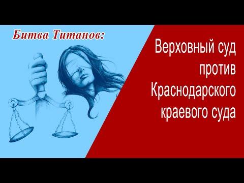 Дело краснодарского судьи Александра Турицына будут рассматривать в суде Ростова на Дону.