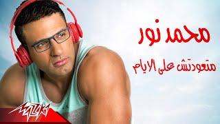 Mohamed Nour - Mataawedtsh Aal Ayam | محمد نور - متعودتش على الايام