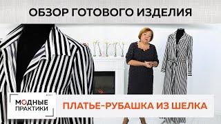 Шелковое платье рубашка Расклешенное платье отрезное по линии талии с накладными карманами Обзор