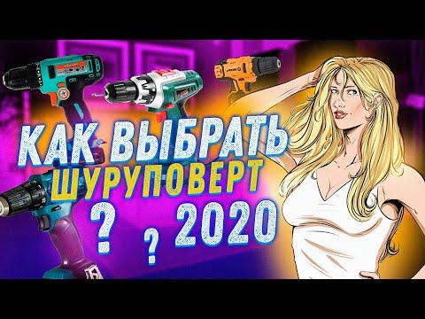 Рынок шуруповертов. Выбор шуруповерта 2020.