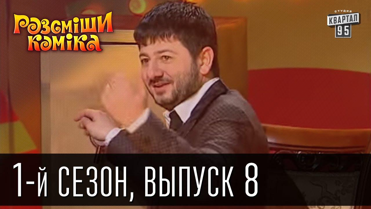 Рассмеши комика - 2011 - 1 сезон , 8 выпуск | юмор шоу