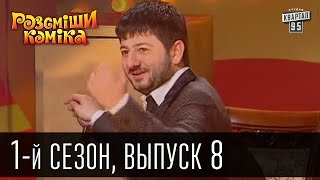 Рассмеши комика - 2011 - 1 сезон , 8 выпуск   юмор шоу
