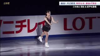 Mana Kawabe JP Nationals 2020 Gala