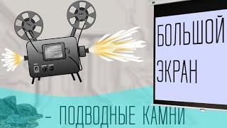 Может ли проектор заменить монитор/телевизор?