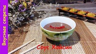 Китайский соус Хойсин - неотъемлемая часть многих китайских блюд!