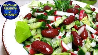 Рецепт. Салат из фасоли,редиса и овощей.