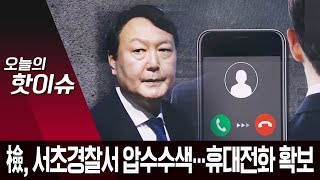 檢, 서초경찰서 전격 압수수색…휴대전화·유서 확보 | 뉴스A