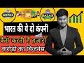 सफलता की कहानी Indian मार्केट में  । BALAJI WAFERS & GOPAL NAMKEEN SUCCESS STORY