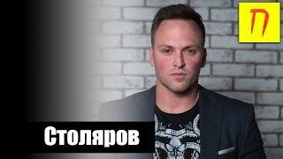 Алексей Столяров — про секс с клиенткой, YouGifted и Бадюка, качков и деньги, Киев и США / Пекло