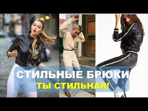 МОДНЫЕ БРЮКИ 2019💕   ЖЕНСКИЕ БРЮКИ  на каждый день💕   TRENDS WOMEN'S Pants SPRING 2019
